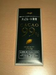 チョコレート効果 カカオ99%