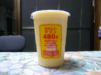 うれしいプリン480g
