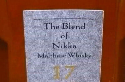 The Blend of Nikka 17th