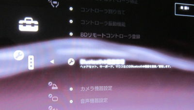 PS3に登録