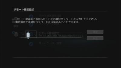 BDZ-AT500側でパスワードを入力