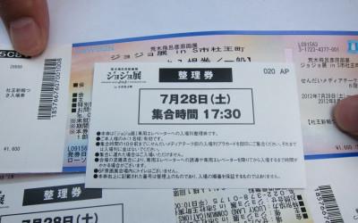 17:30の入場券