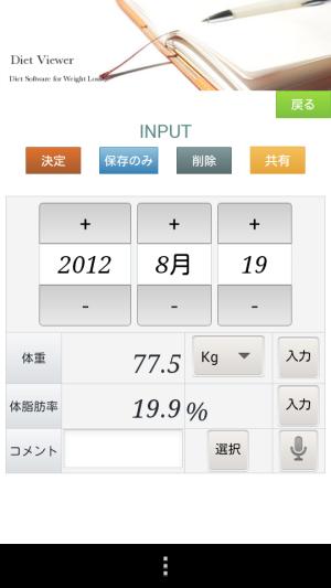 体重と体脂肪率を入力