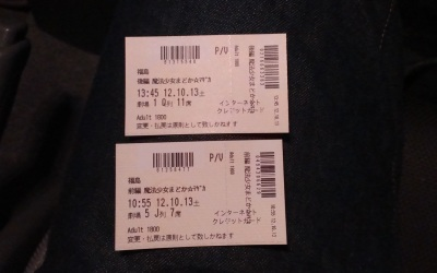 前編&後編チケット