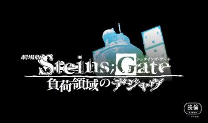 STEINS;GATE 負荷領域のデジャヴ