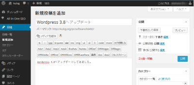 Wordpress3.8管理画面