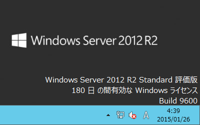 Windows Server 2012R2