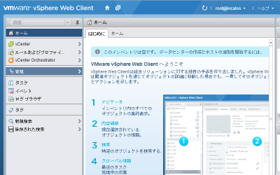 vSphere Web Client