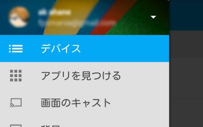 Chromecast 1.9.7