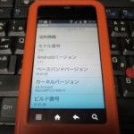 IS03 android 2.2へアップデート