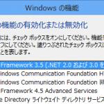 Windows 8で.NET Framework 3.5が追加できないときの対処