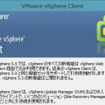 VMware ESXi 5.5へアップデートしてみた