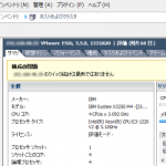 VMware vCenter 5.5 「クイック統計は最新でありません」とメッセージ