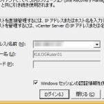 vCenter Server Appliance 5.1でAD連携してみた