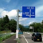 三ノ倉高原へいってきた