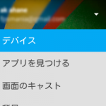 画面キャスト対応Chromecast 1.9.7へアップデート