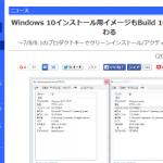Windows 10 Build 10586へアップデート