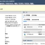 VMware ESXi 6.0へアップデートしてみた