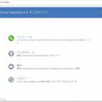 vCenter Server Appliance 6.5でvSphere Client HTML5をつかってみた