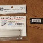 M.2 SSD用ヒートシンクカバーを使ってみた。