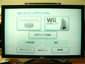 Wiiショッピングチャンネル