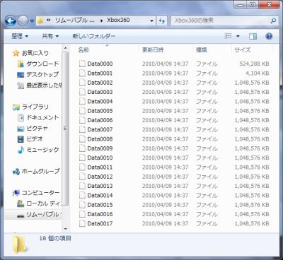 ファイルが18個