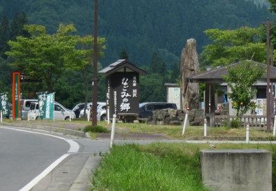 道の駅 田沢「なごみの郷」