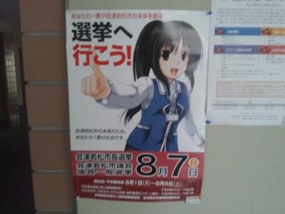 会津若松市長選挙