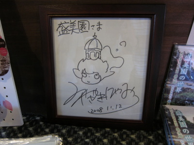 宮崎駿のサイン