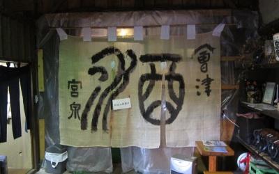 會津酒造歴史館