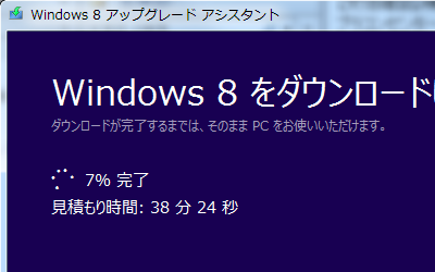 Windows8ダウンロード中