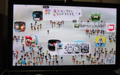 WiiUホーム画面