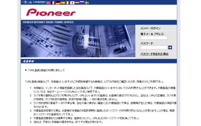 Pioneer vTuner設定ページ