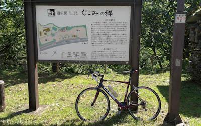 道の駅「田沢」