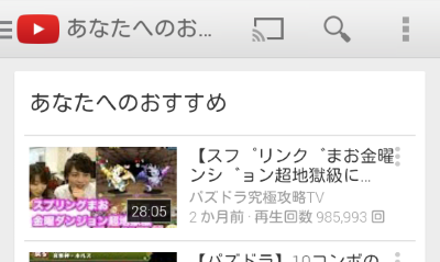 youtubeを起動