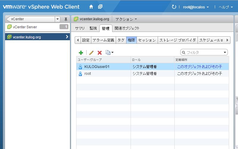 vsphere client 5.1 ダウンロード