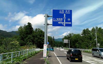 三ノ倉高原へ