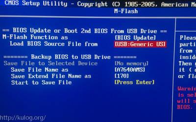 USBメモリを選択