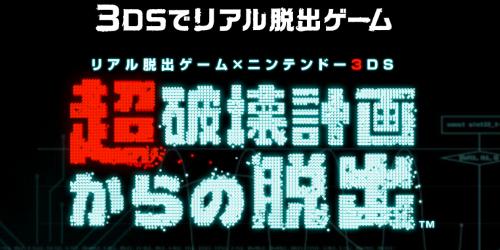 リアル脱出ゲーム×ニンテンドー3DS
