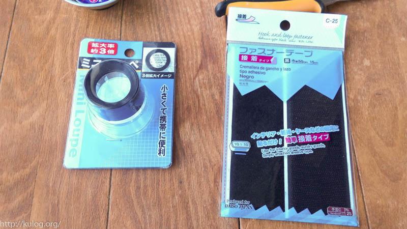 レンズとマジックテープ