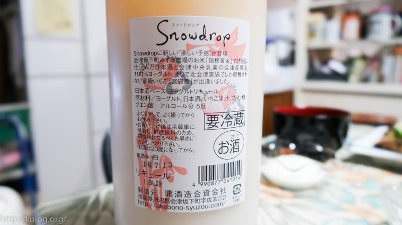 アルコール5度
