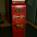 ジャージー牛乳 タカハシ乳業