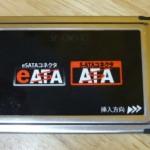 ツライチeSATA&SATA速度比較