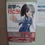 会津若松市長選挙のポスター