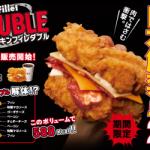 KFC ダブルダウン本日発売!