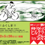 第9回 時空の路ヒルクライムin会津に参加!