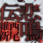 西尾維新「悲鳴伝」読み終わった