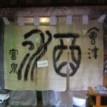 會津酒造歴史館へいってきた