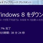 Windows8アップグレードをダウンロード購入