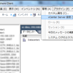 vCenter Server Applianceでメール設定